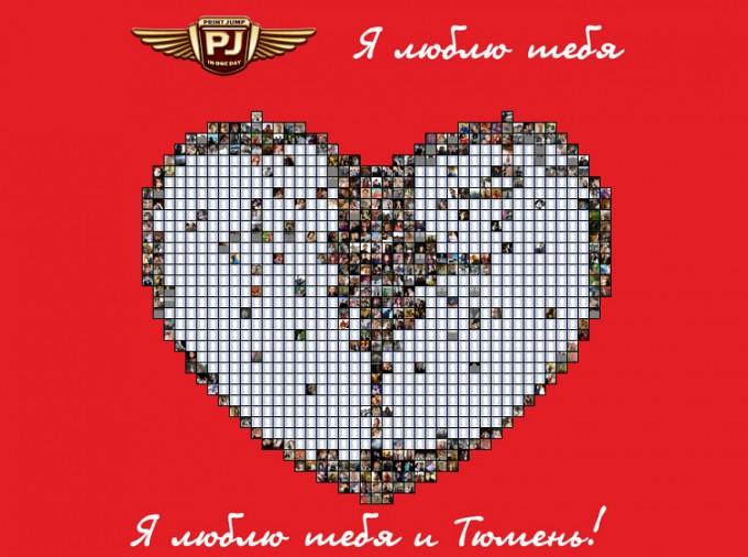 Я люблю тебя и Тюмень!