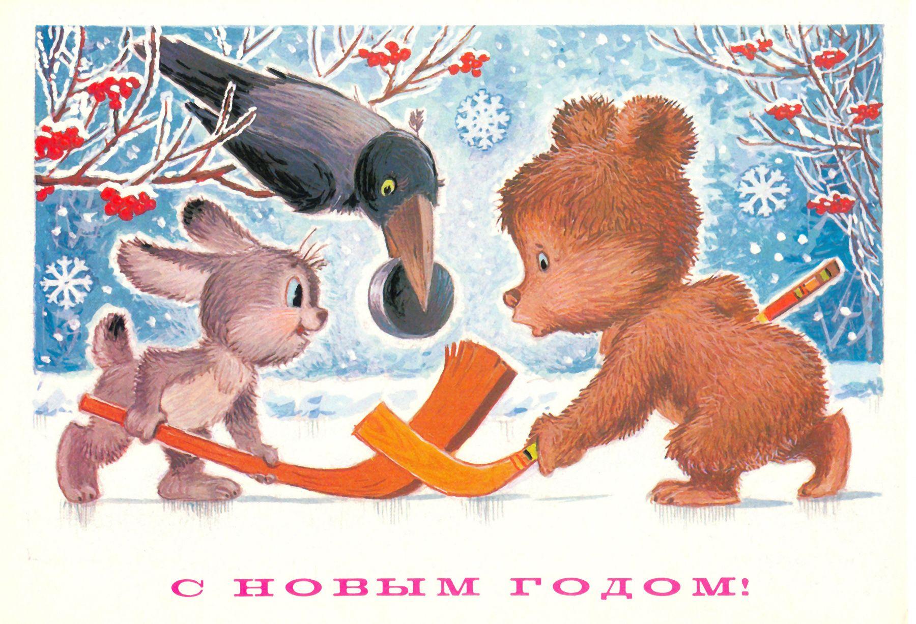 открытки новогодние ссср фото