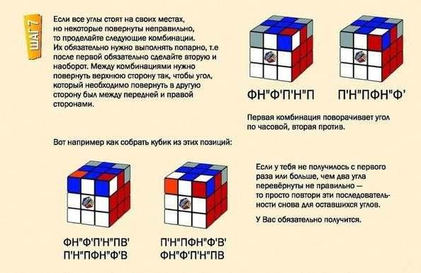 Как собрать Кубик Рубика Шаг 7