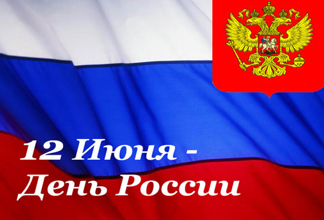 текст-д-россии