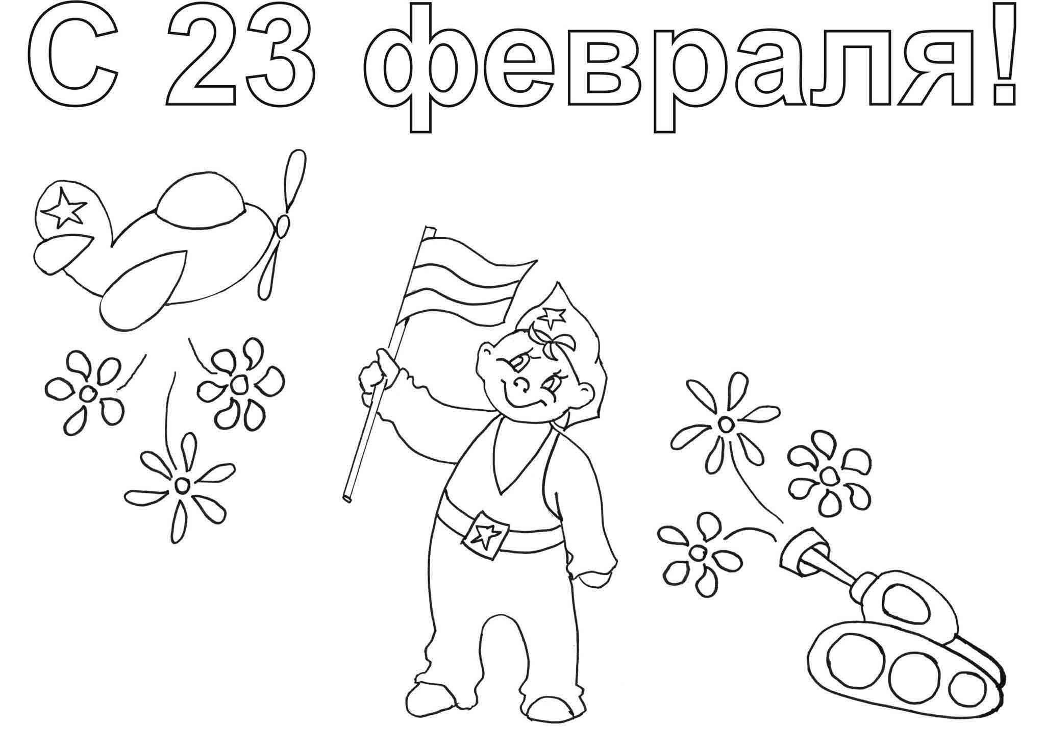 ❶Картинки к 23 февраля карандашом|С 23 февраля морской флот|Family Bungalo, Zelenaya Polyana, Russia - ldsscholar.com||}