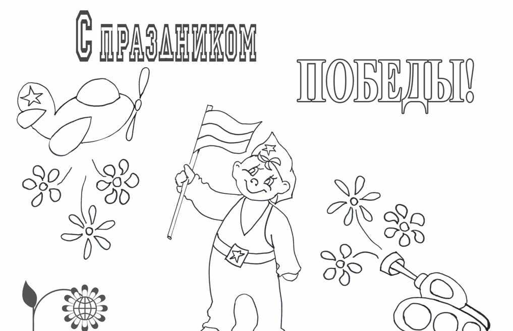 Раскраски к 9 мая дню победы детские