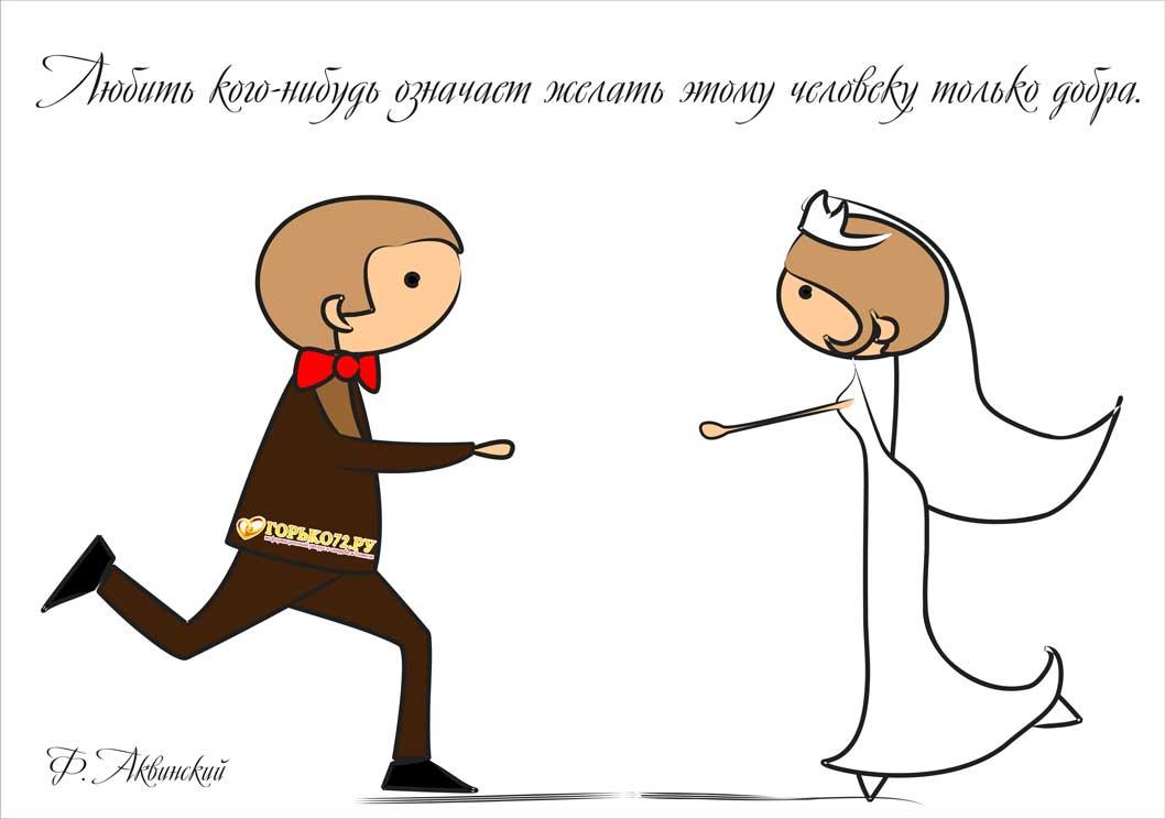 Притчи о любви на свадьбу 55