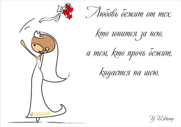 Поздравление с днем свадьбы цитаты