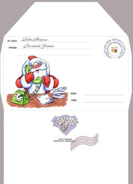 Как сделать конверт для деда мороза своими руками
