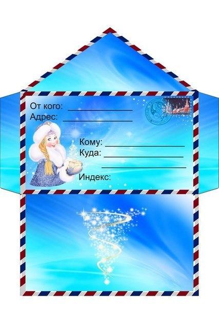 Денежный конверт своими руками фото 835